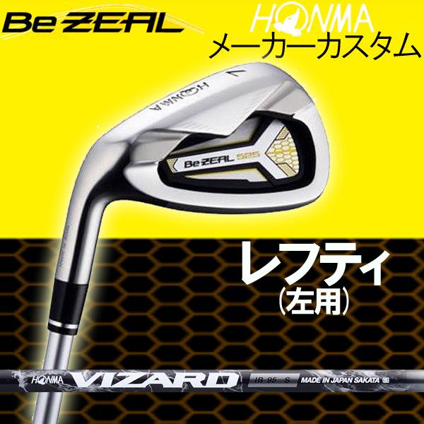 【レフティ(左用)】ホンマゴルフ ビジール525 (Be ZEAL 525) レフティモデル アイアン [VIZARD IB] IB105/IB95/IB85 カーボンシャフト 日本シャフト 6本セット(#6~#11) BeZEALヴィザード本間ゴルフ