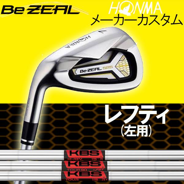 【レフティ(左用)】ホンマゴルフ ビジール525 (Be ZEAL 525) レフティモデル アイアン [KBS シリーズ] KBS Tour/Tour V/Tour 90/HI-REV スチールシャフト 5本セット(#6~#10) BeZEAL本間ゴルフ