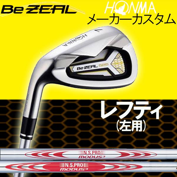 【レフティ(左用)】ホンマゴルフ ビジール525 (Be ZEAL 525) レフティモデル アイアン [NS PRO モーダス シリーズ] NSPRO MODUS3 TOUR105/120/130 システム3 125 (N.S PRO) スチールシャフト 6本セット(#6~#11) BeZEAL