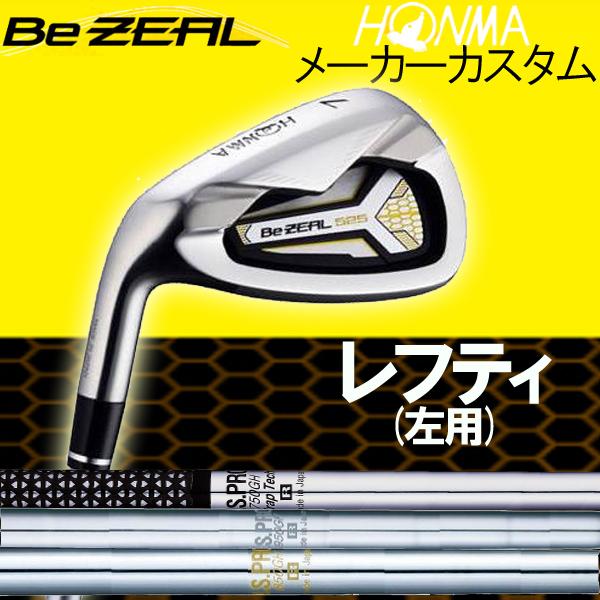 【レフティ(左用)】ホンマゴルフ ビジール525 (Be ZEAL 525) アイアン [NS PRO シリーズ] 1150GH Tour/1050GH/950GH/950GH HT/950GH WF/850GH/750GH Wrap Tech (N.S PRO) スチールシャフト 5本セット(#6~#10) BeZEAL