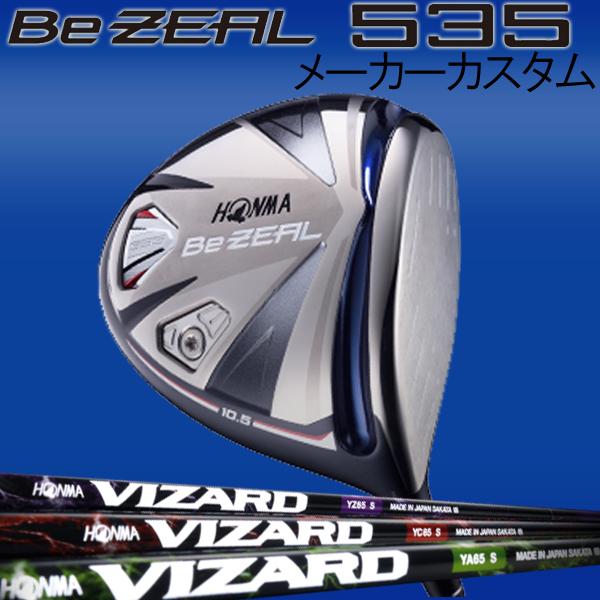 ホンマゴルフ ビジール535 ドライバー Be ZEAL 535 [ホンマ VIZARDシリーズ] カーボンシャフト YA85/YA75/YA/65/YA55 YC85/YC75/YC65/YC55 YZ85/YZ75/YZ65/YZ55 本間 ヴィザード