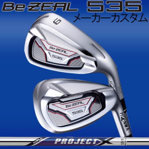 ホンマゴルフ ビジール535 (Be ZEAL 535) アイアン [ライフル プロジェクトX シリーズ] プロジェクトX (RIFLE PROJECT X) スチールシャフト 5本セット(#6~#10) BeZEAL本間ゴルフ