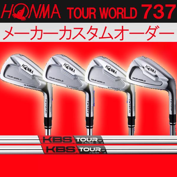 【メーカーカスタム】 ホンマゴルフ TW737 アイアン 737Vn/737V/737Vs/737P [KBSツアー C-テーパー シリーズ] KBS Tour C-TAPER/C-TAPER 95 スチールシャフト 5本セット(#6~#10) 本間ゴルフ