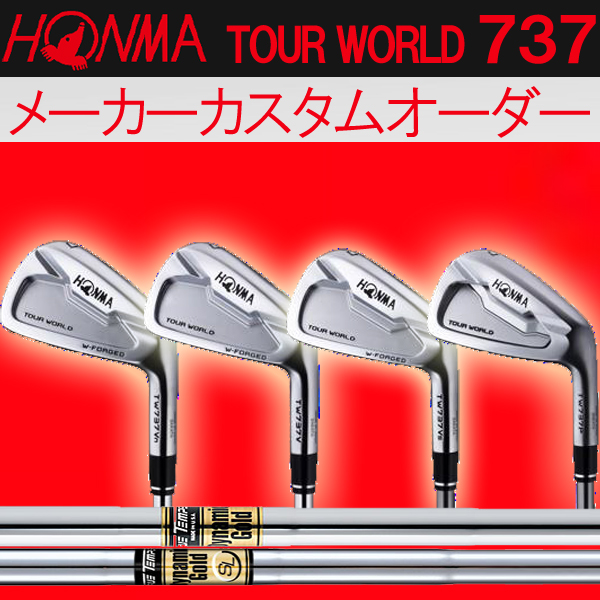 【メーカーカスタム】 ホンマゴルフ TW737 アイアン 737Vn/737V/737Vs/737P [ダイナミックゴールド シリーズ] DG/DG CPT/DG SL (DYNAMIC GOLD) スチールシャフト 5本セット(#6~#10) HONMA TOUR WORLD ツアーワールド本間ゴルフ