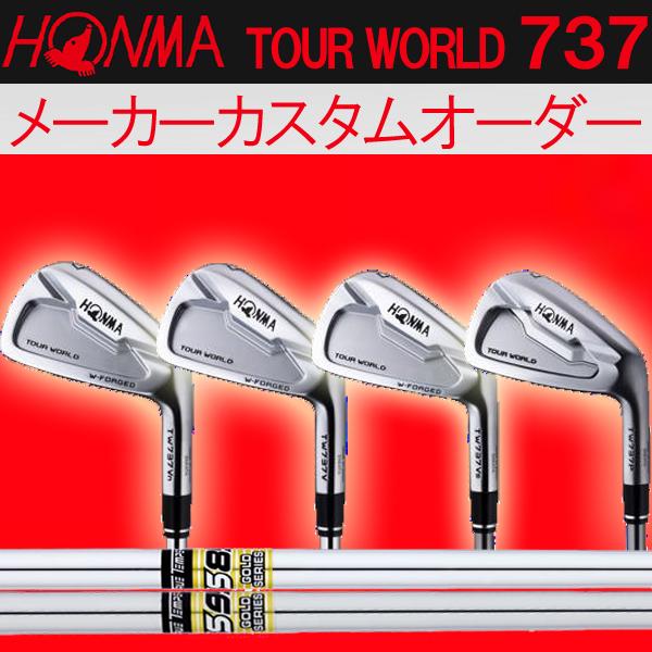 【メーカーカスタム】 ホンマゴルフ TW737 アイアン 737Vn/737V/737Vs/737P [GS95/GS85/DG PRO] X100/S200/R300 (DYNAMIC GOLD) スチールシャフト 5本セット(#6~#10) TOUR WORLD ツアーワールド本間ゴルフ