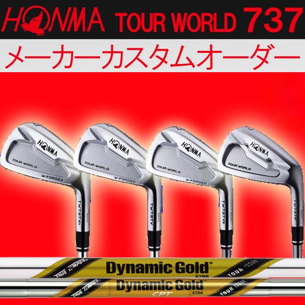 【メーカーカスタム】 ホンマゴルフ TW737 アイアン 737Vn/737V/737Vs/737P [ダイナミックゴールド ツアーイシュー] イシュー/イシューCPT (DYNAMIC GOLD TOUR ISSUE) スチールシャフト 6本セット(#5~#10) 本間ゴルフ