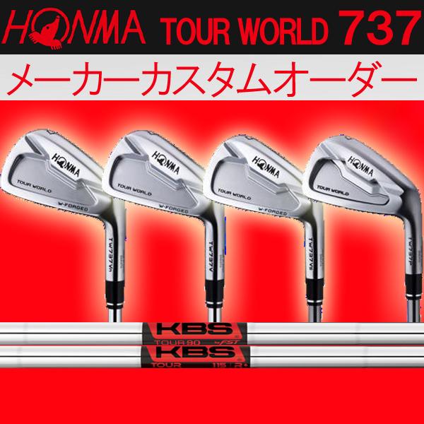 【メーカーカスタム】 ホンマゴルフ TW737 アイアン 737Vn/737V/737Vs/737P [KBS シリーズ] KBS Tour/Tour V/Tour 90/HI-REV スチールシャフト 6本セット(#5~#10) 本間ゴルフ