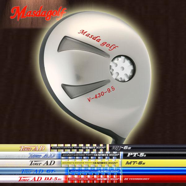 【メーカーカスタム】マスダゴルフ V-430 ドライバー [ツアーADシリーズ] MJ/MT/PT/GT/DJ カーボンシャフト グラファイトデザイン Tour AD MASDA GOLF