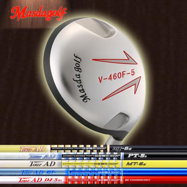 【メーカーカスタム】マスダゴルフ V-460 F フェアウェイウッド [ツアーADシリーズ] MJ/MT/PT/GT/DJ カーボンシャフト グラファイトデザイン Tour AD MASDA GOLF