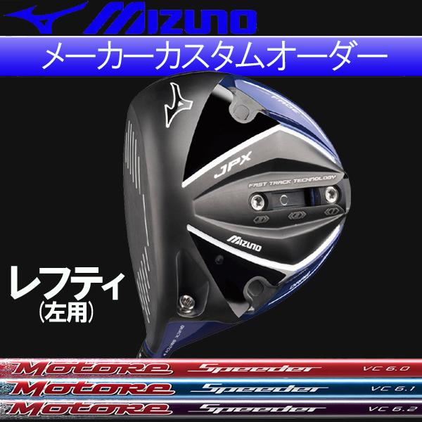 【お得】 【レフティ(左用)】 JPX【養老工場カスタム MIZUNO】ミズノ JPX ドライバー JPX [モトーレスピーダーVC] VC.0/VC.1/VC.2 カーボンシャフト Motore speederFUJIKURA フジクラ MIZUNO 2015 JPX, Select Shop Makana:594514d2 --- rosenbom.se