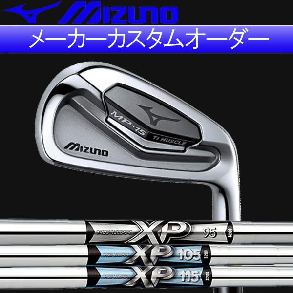 【養老工場カスタム】ミズノ MP-15 アイアン [NEW XP シリーズ] XP 115/105/95 (DYNAMIC GOLD) スチールシャフト 5本セット(#6~#9, PW) MIZUNO チタンマッスル