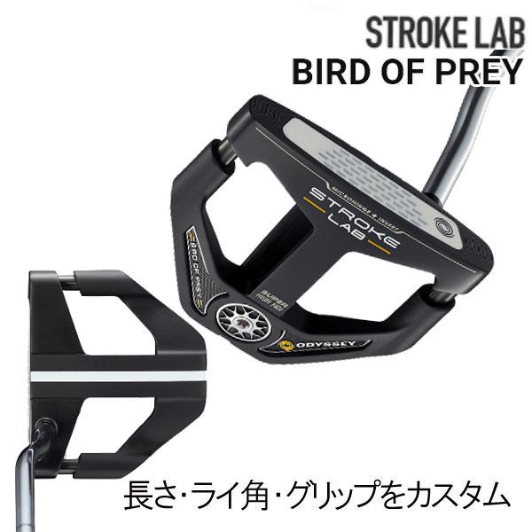 オデッセイ 20年 NEW ストロークラボ ブラック パター BIRD OF PLEY(バードオブプレイ) DB(ダブルベンド)タイプ マレット型ODYSSEY STROKE LAB BLACK TEN ストロークラボブラック