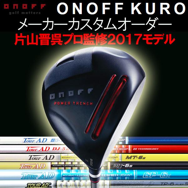 オノフ 2017 KURO 黒 ドライバー [ツアーADシリーズ] TP/GP/MJ/MT/PT/GT/DJ カーボンシャフト グラファイトデザイン Tour AD ONOFF ダイワ DAIWA Globeride グローブライド