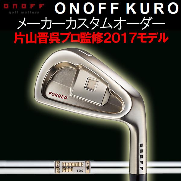 オノフ 2017 KURO 黒 フォージド アイアン 6本セット(#5~PW) ダイナミックゴールド AMT DG AMT スチールシャフト グローブライド ONOFF BLACK FORGED iron GLOBERIDE