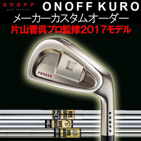オノフ 2017 KURO 黒 フォージド アイアン 5本セット(#6~PW) ダイナミックゴールド/DG/SL/CPT スチールシャフト グローブライド ONOFF BLACK FORGED iron GLOBERIDE