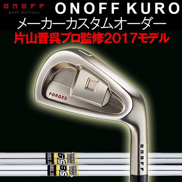 オノフ 2017 KURO 黒 フォージド アイアン 5本セット(#6~PW) ダイナミックゴールド GS95/GS85 スチールシャフト グローブライド ONOFF BLACK FORGED iron GLOBERIDE
