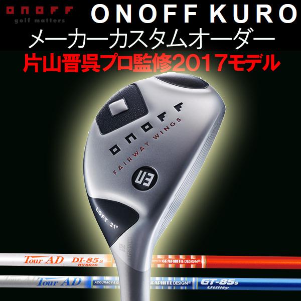 オノフ 2017 KURO 黒 フェアウェイ ウィングス ユーティリティ [ツアーAD UTシリーズ] GTカラー(ユーティリティ) Tour AD Utility カーボンシャフト GT-105/95/85/75/65/55 Globeride グローブライドFairway Wings UT