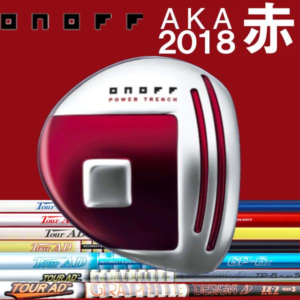 オノフ 2018 AKA 赤 ドライバー [ツアーADシリーズ] IZ/TP/GP/MJ/MT/PT/GT/DJ カーボンシャフト グラファイトデザイン Tour AD ONOFF ダイワ DAIWA Globeride グローブライド