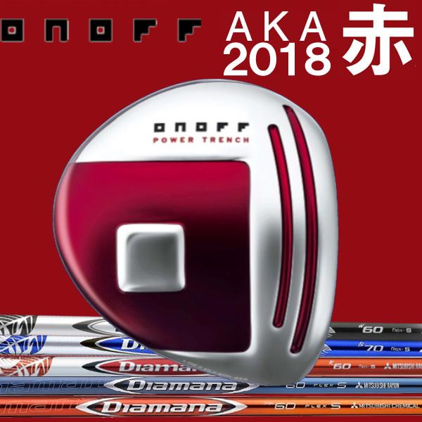 オノフ 2018 AKA 赤 ドライバー [ディアマナ] RF/BF/W/R/B カーボンシャフト Diamana MITSUBISHI RAYON 三菱レイヨン ONOFF ダイワ DAIWA Globeride グローブライド
