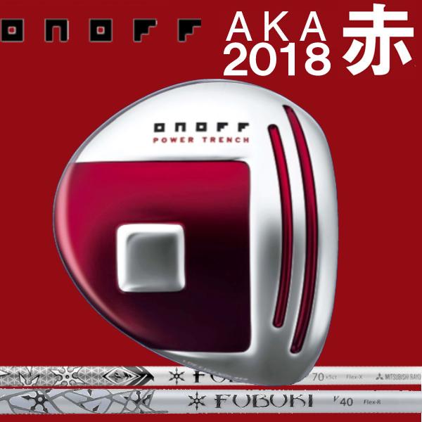オノフ 2018 AKA 赤 ドライバー [フブキ] V/J カーボンシャフト FUBUKIMITSUBISHI RAYON 三菱レイヨンONOFF ダイワ DAIWA Globeride グローブライド