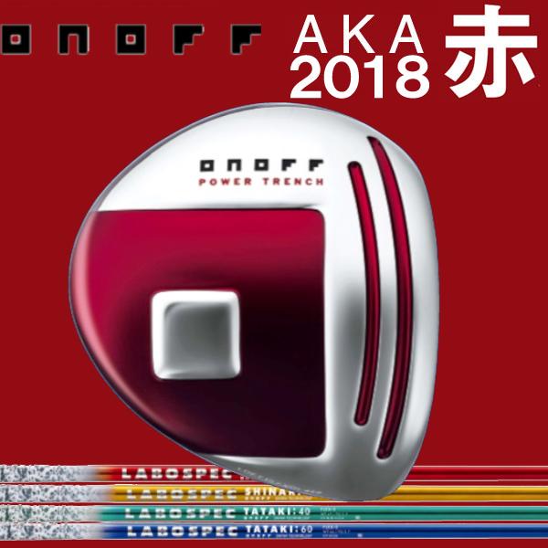 オノフ 2018 AKA 赤 ドライバー [ラボスペック] カーボンシャフト LABOSPEC TATAKI(タタキ)SHINARI(シナリ)HASHIRI(ハシリ) ONOFF ダイワ DAIWA Globeride グローブライド