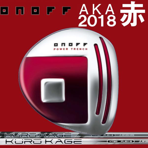 オノフ 2018 AKA 赤 ドライバー [クロカゲ XT/XM] カーボンシャフト KUROKAGE XT/XM MITSUBISHI RAYON 三菱レイヨンONOFF ダイワ DAIWA Globeride グローブライド