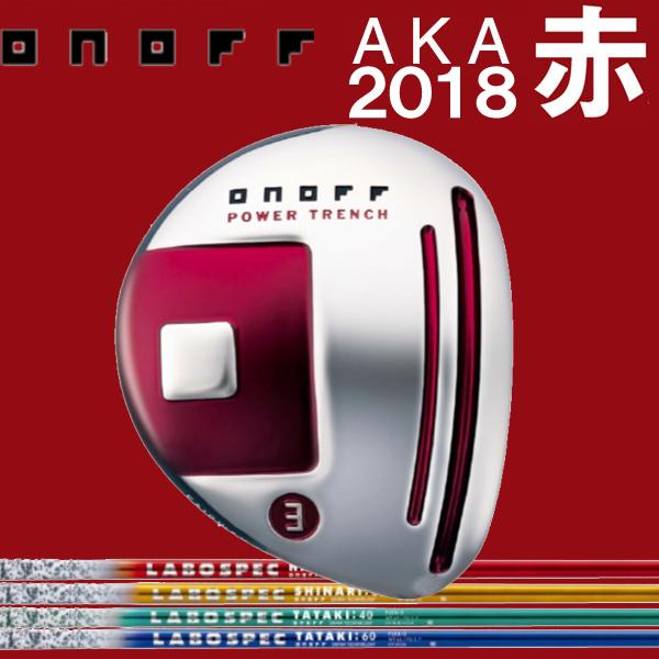 オノフ 2018 AKA 赤 フェアウェイアームズ フェアウェイウッド [ラボスペック] カーボンシャフト LABOSPEC TATAKI(タタキ)SHINARI(シナリ)HASHIRI(ハシリ) ONOFF ダイワ DAIWA グローブライド Fairway Arms