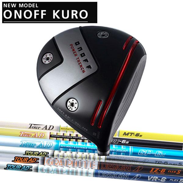 オノフ 2020年 NEW KURO 黒ドライバー[ツアーADシリーズ] VR/IZ/TP/GP/MJ/MT/PT/GT/DJ カーボンシャフトグローブライドONOFF