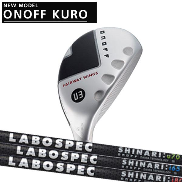 オノフ 2020年 NEW KURO 黒フェアウェイウィングス(ユーティリティ) [ラボスペック] カーボンシャフト LABOSPEC SHINARI(シナリ) ONOFF Fairway Wings UT