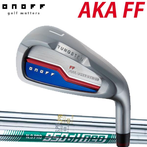 【一部予約販売】 オノフ 2021年 NEW AKAFF AKA FF(赤FF)アイアン 5本セット(#7~PW,AW) オノフ [NS PRO PRO) シリーズ] NS950GHネオ/NS950GH/NS850GH(N.S PRO) スチールシャフト グローブライド ONOFF IRON AKAFF, 匠屋:408ace22 --- mail.analogbeats.com