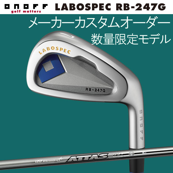 【メーカーカスタム】 オノフ ラボスペック RB-247G 限定アイアン 6本セット(#5~PW) アッタス アイアン用 10/80/60 カーボンシャフト グローブライド ONOFF LABOSPEC iron GLOBERIDE