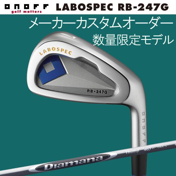 【メーカーカスタム】 オノフ ラボスペック RB-247G 限定アイアン 6本セット(#5~PW) ディアマナ サンプ アイアン用 i465/i115/i105 カーボンシャフト グローブライド ONOFF LABOSPEC iron GLOBERIDE