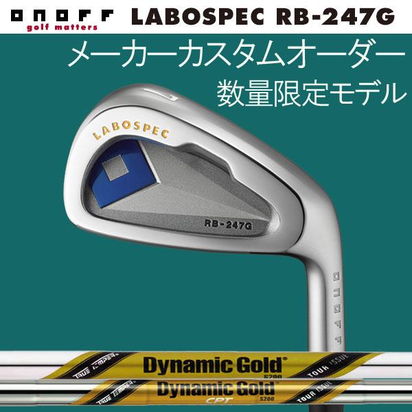 【メーカーカスタム】 オノフ ラボスペック RB-247G 限定アイアン 6本セット(#5~PW) ダイナミックゴールド ツアーイシュー スチールシャフト DG ISSUE /CPTグローブライド ONOFF LABOSPEC iron GLOBERIDE