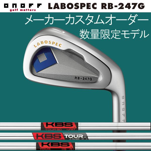 【メーカーカスタム】 オノフ ラボスペック RB-247G 限定アイアン 6本セット(#5~PW) KBSツアー Tour/Tour90/C-テーパー スチールシャフト グローブライド ONOFF LABOSPEC iron GLOBERIDE