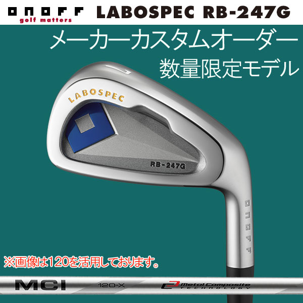 【メーカーカスタム】 オノフ ラボスペック RB-247G 限定アイアン 6本セット(#5~PW) フジクラ MCIシリーズ 90/100/120 カーボンシャフト グローブライド ONOFF LABOSPEC iron GLOBERIDE