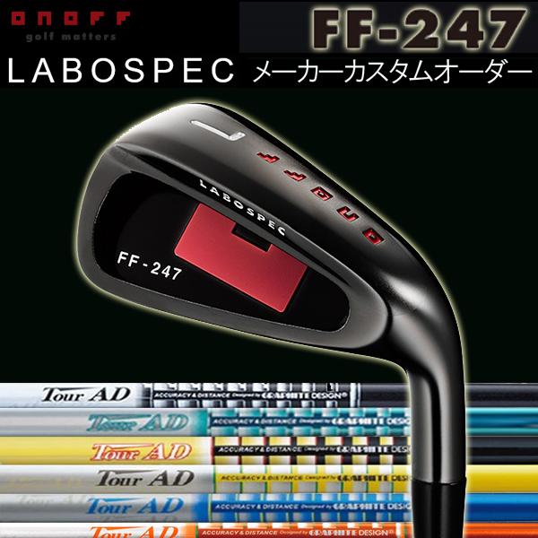 オノフ ラボスペック FF-247 限定アイアン 5本セット(#7~PW,AW) [ツアーAD アイアン用] AD-95/AD-85/AD-75/AD-65 タイプ2 カーボンシャフト TP/GP/GT/DI/MJ/MT/スタンダードブラック カラーONOFF LABOSPEC iron GLOBERIDE FF247
