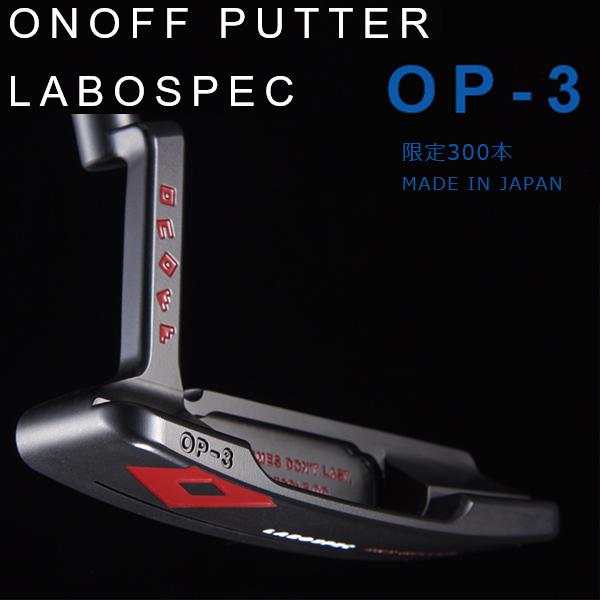 新しいブランド オノフ ラボスペック OP-3 パター OP-3 ピン型(ブレードタイプ) オリジナルカーボンシャフト PUTTER ONOFF PUTTER ラボスペック LABOSPEC OP-3, 和風三昧光悦:b43f2eae --- eagrafica.com.br