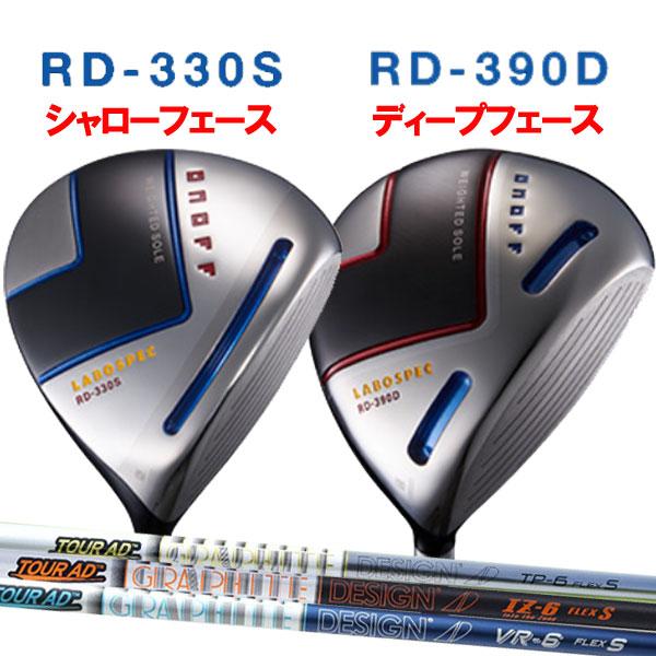 オノフ LABOSPEC(ラボスペック) RD-330S(シャロー)/RD-390D(ディープ)ドライバー[ツアーADシリーズ] VR/IZ/TP/GP/MJ/MT/PT/GT/DJ カーボンシャフトグローブライドONOFF