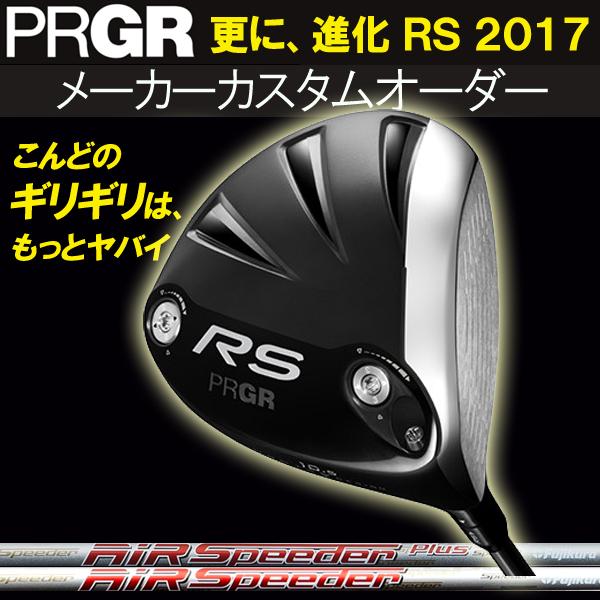 プロギア RS 2017ドライバー [エアスピーダーシリーズ] エア スピーダー/エア スピーダー プラスカーボンシャフト フジクラ Air SPEEDER /PLUS PRGR アールエス RS2017進化したギリギリ