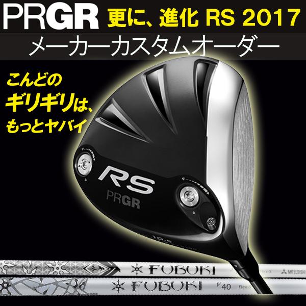 プロギア RS 2017ドライバー [フブキ シリーズ] V/J カーボンシャフト 三菱レイヨン FUBUKI MITSUBISHI RAYON  PRGR アールエス RS2017進化したギリギリ