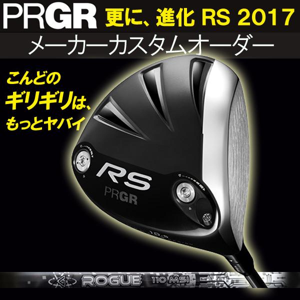 プロギア RS 2017ドライバー [アルディラ ローグ シリーズ] ローグブラック リミテッドエディション カーボンシャフト ALDILA ROGUE BLACK LIMITED EDITION PRGR アールエス RS2017進化したギリギリ
