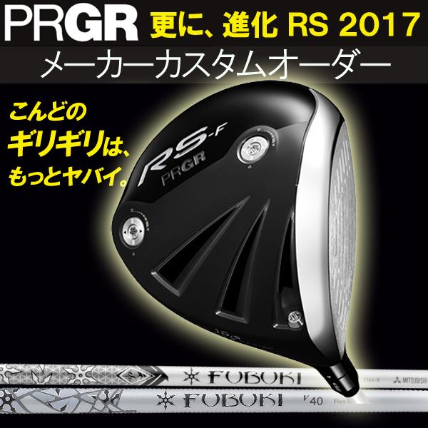 プロギア RS-F 2017ドライバー [フブキ シリーズ] V/J カーボンシャフト 三菱レイヨン FUBUKI MITSUBISHI RAYON  PRGR アールエス エフ RSF2017 RS F 進化したギリギリ