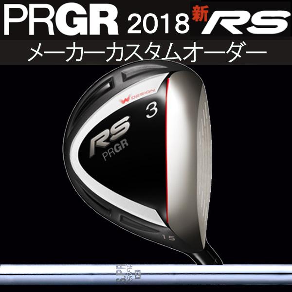 プロギア 新RS 2018フェアウェイウッド [NS PRO 950GH FW用] スチールシャフト N.S プロ 日本シャフト PRGR アールエス アールエス 18RS ギリギリ全開