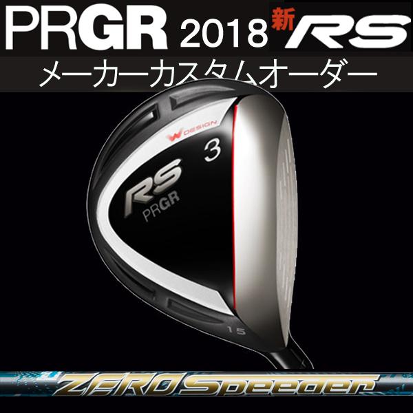 プロギア 新RS 2018フェアウェイウッド [ゼロスピーダーシリーズ] カーボンシャフト フジクラ ZERO SPEEDER PRGR アールエス アールエス 18RS ギリギリ全開