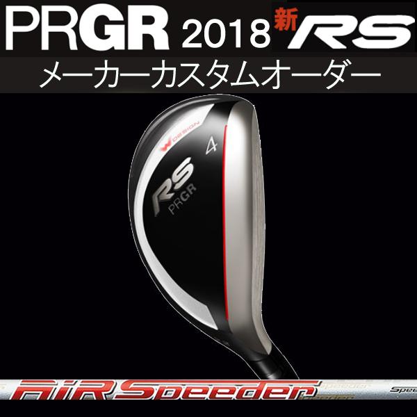 プロギア 新RS 2018 ユーティリティ [モトーレ エアスピーダー UT用] カーボンシャフト フジクラ Air SPEEDER for Utility PRGR アールエス UT ハイブリッド 18RS ギリギリ全開
