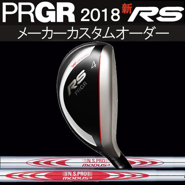 プロギア 新RS 2018 ユーティリティ [NS PRO モーダス シリーズ] NSPRO MODUS3 TOUR105/TOUR120/NSPRO MODUS3 TOUR130/システム3 125 SYSTEM (N.S PRO) 日本シャフト PRGR アールエス UT ハイブリッド 18RS ギリギリ全開