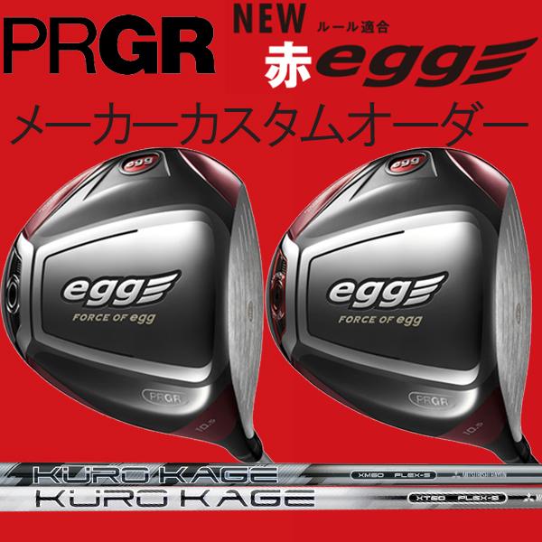 プロギア 赤 エッグドライバー [クロカゲシリーズ] XM/XT カーボンシャフト 三菱レイヨン KUROKAGE MITSUBISHI RAYON PRGR NEW 新 赤egg /赤egg インパクトスペック
