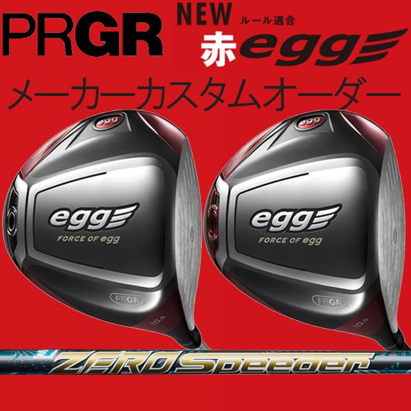 プロギア 赤 エッグドライバー [ゼロスピーダーシリーズ] カーボンシャフト フジクラ ZERO SPEEDER PRGR NEW 新 赤egg /赤egg インパクトスペック