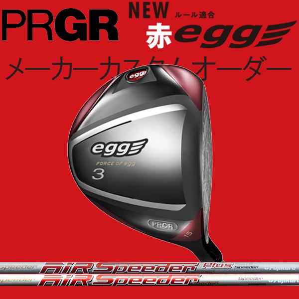 プロギア 赤 エッグフェアウェイウッド[エアスピーダーシリーズ] エア スピーダー/エア スピーダー プラスカーボンシャフト フジクラ Air SPEEDER /PLUS PRGR NEW 新 赤egg