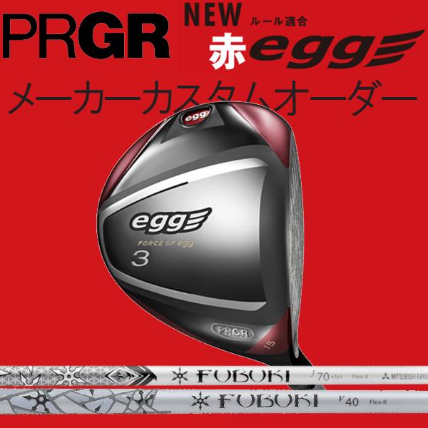 プロギア 赤 エッグフェアウェイウッド [フブキ シリーズ] V/J/K カーボンシャフト 三菱レイヨン FUBUKI MITSUBISHI RAYON  PRGR NEW 新 赤egg